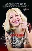 Радостта от храненето - книга 2: Бърз наръчник за здравословен живот - Петя Раева -