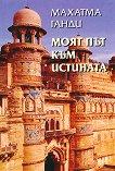 Моят път към Истината - Махатма Ганди -