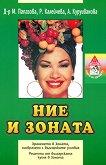 Ние и зоната - Д-р Мария Папазова, Радиана Калейчева, А. Куруиванова - книга