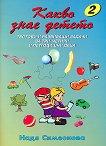 Какво знае детето - книжка 2: Тестови и развиващи задачи за три, четири и петгодишни деца - помагало