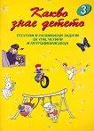 Какво знае детето - книжка 3: Тестови и развиващи задачи за три, четири и петгодишни деца - Надя Симеонова -