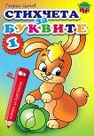 Стихчета за буквите - част 1 - Георги Цонев - детска книга