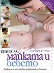 Книга за майката и бебето - Елизабет Фенуик - книга
