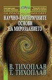 На прага на финия свят: Научно-езотеричните основи на мирозданието - книга