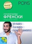 Глаголни таблици - френски - Изабел Лангенбах, д-р Паскал Русо - учебник