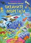 Разгледайте отвътре: Океаните и моретата - Кейт Дейвис, Колин Кинг -