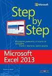 Microsoft Excel 2013 - Step by Step - Къртис Д. Фрай -
