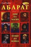 Абарат - Дни на магия, нощи на война - Клайв Баркър -