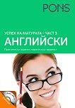Успех на матурата по английски + Audio CD - част 3 - Николина Цветкова -