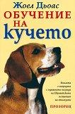 Обучение на кучето - Жоел Дьоас - книга