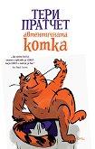 Автентичната котка - книга