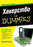 Хакерство For Dummies - Кевин Бийвър -
