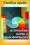 Астрология, карма и трансформация - Стивън Аройо -