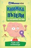 Менса за деца: Книжка с пъзели за развитие на ума - първо ниво за начинаещи - Керълайн Скат, Харълд Гейл, Робърт Алън -