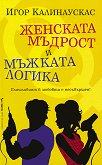 Женската мъдрост и мъжката логика - Игор Калинаускас - книга