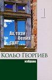 Съчинения в два тома - том 1: Ах, този белия свят - Кольо Георгиев -