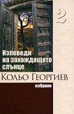 Съчинения в два тома - том 2: Изповеди на захождащото слънце - Кольо Георгиев -