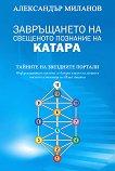 Завръщането на свещеното познание на Катара: Тайните на звездните портали - Александър Миланов -