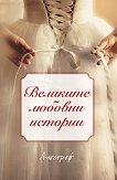 Великите любовни истории - Христина Мираз - книга