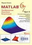 Matlab 6,7 - втора част : Преобразувания, изчисления, визуализация - Йордан Тончев -