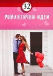 32 романтични идеи -