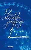 12 любовни разказа - Иван Марков -