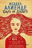 Къщата на духовете - Исабел Алиенде - книга