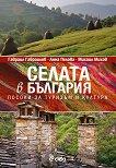 Селата в България. Посоки за туризъм и култура - Анна Пелова, Гавраил Гавраилов, Михаил Михов -