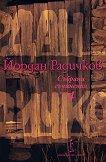 Събрани съчинения - том 4 - Йордан Радичков - книга