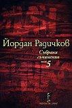 Събрани съчинения - том 5 - Йордан Радичков - книга