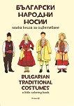 Български народни носии : Bulgarian Traditional Costumes -
