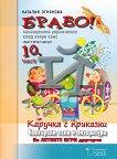 Браво! Част 10: Ваканционни упражнения по български език и литература след 2. клас - помагало