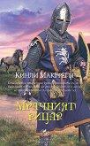 Братството на меча - книга 5: Мрачният рицар - Кинли Макгрегър -