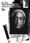 Книгата на живота - Джиду Кришнамурти -