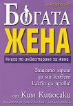 Богата жена: Книга по инвестиране за жени - Ким Кийосаки -
