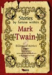 Stories by famous writers: Mark Twain - Bilingual stories - книга