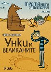 Книга за татковци - книга 3: Унки и великаните - Иван Раденков -