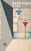 Момичешка стая - Диана Маркова -