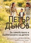 За семейството и възпитанието на детето - Петър Дънов -