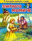 Седем български приказки с поука: Златното момиче - книга
