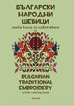 Български народни шевици : Bulgarian traditional patterns - книга