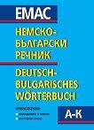 Немско-български речнк - книга