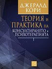 Теория и практика на консултирането и психотерапията - Джералд Кори -