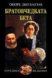 Братовчедката Бета -