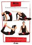 Йога у дома: 90-минутна универсална йога програма - Светла Иванова -