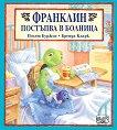 Франклин постъпва в болница - детска книга