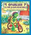 Франклин се учи да кара велосипед - Полет Буржоа, Бренда Кларк -