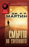 Смъртта на светлината - Джордж Р. Р. Мартин -