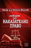 Лекции по наказателно право - Проф. д-р Никола Филчев -