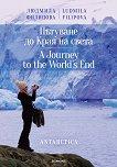 Пътуване до Края на света : A Journey to the World's End - Людмила Филипова -